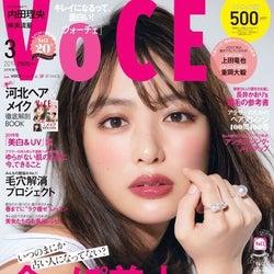 内田理央、美容誌初表紙に抜てき 念願の夢叶う