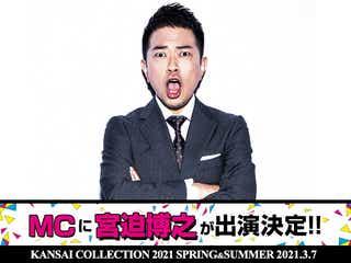 宮迫博之「関西コレクション2021S/S」メインMCに決定