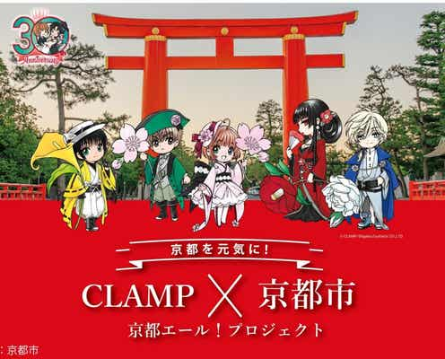 CLAMPと京都市伝統産業がコラボ 「憧れの作品とコラボできて夢のよう」