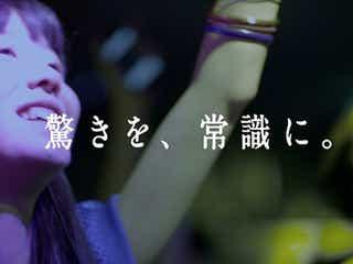 yui新バンド、「au PERFECT SYNC. /REAL」篇CMに登場