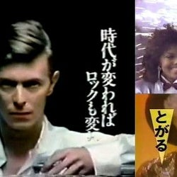 デビッド・ボウイ人生初のCM出演は日本だった!【大物外タレ80年代CMまとめ】