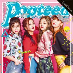 「Popteen」9月号(角川春樹事務所、2017年8月1日発売)(画像提供:avex)