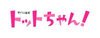 V6三宅健、黒柳徹子に恋?盟友役に本音吐露<トットちゃん!>