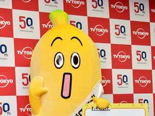 """テレビ東京、""""バナナ""""モチーフの新・局キャラクターを発表"""