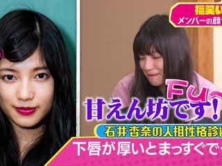 """E-girls石井杏奈""""恋愛すると…""""人相学診断に照れる"""