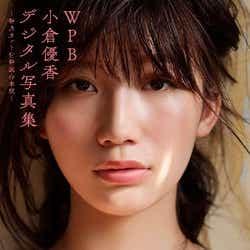 小倉優香(提供画像)