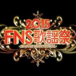 今夜放送「2015FNS歌謡祭」のタイムテーブルが発表!嵐・SMAP・AKB・EXILE・三代目JSB・乃木坂・ももクロなど、豪華コラボが続出