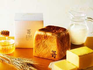 完全予約制のプレミアム食パン。高級パン専門店「嵜本」に土日限定の商品が登場