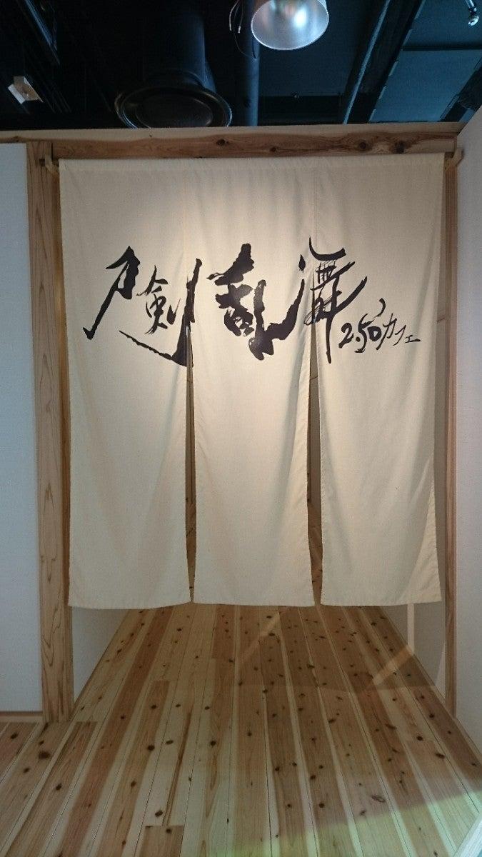 『刀剣乱舞2.5Dカフェ』過去会場風景(提供画像)