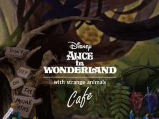 超キュート!『ふしぎの国のアリス』スペシャルカフェが期間限定オープン