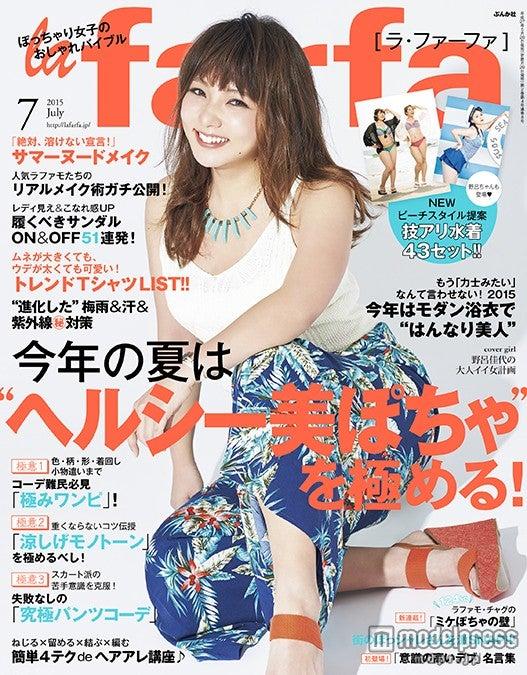 「la farfa」7月号(ぶんか社、2015年5月20日発売)表紙:野呂佳代