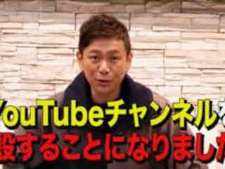 ココリコ遠藤公式YouTubeチャンネル「ココリコ遠藤のヘンなカタチ」開設!