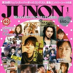 「JUNONプロデュース ガールズコンテスト」第2回開催決定
