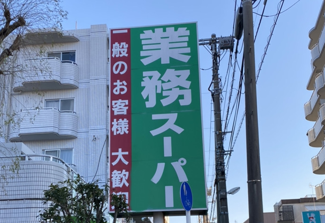 【保存版】コスパ最強すぎん?!業スーの「超目玉グルメ」8選