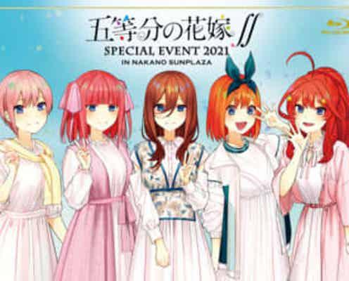 「五等分の花嫁∬ SPECIAL EVENT 2021 in 中野サンプラザ」Blu-ray&DVD描き下ろしジャケット&ダイジェスト映像公開!