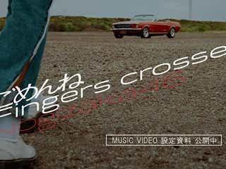 乃木坂46、27thシングル「ごめんねFingers crossed」MV特設サイト公開