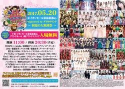 PASSPO☆、アフィリア・サーガら、注目アイドル250人以上集結 10時間ぶっ通しで盛り上がる