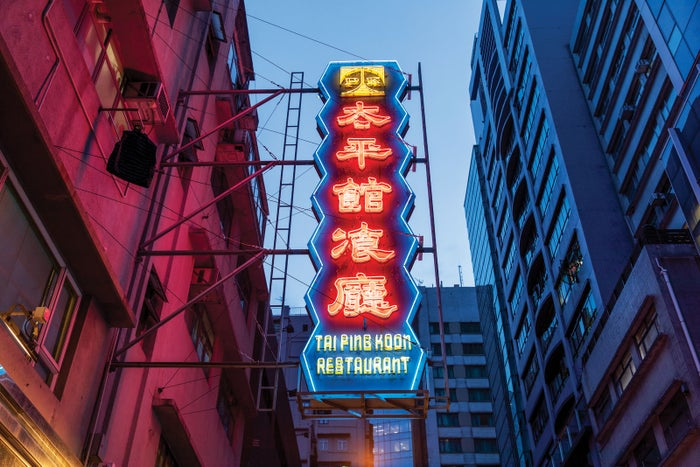 太平館餐廳/画像提供:香港政府観光局