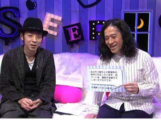 向井秀徳、桐谷健太ゲスト出演!宮藤官九郎の『おやすみ日本 眠いいね』