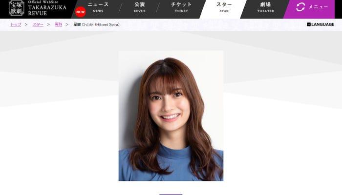 星蘭ひとみ/宝塚歌劇団公式サイトより