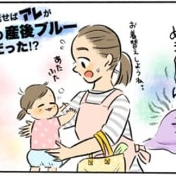 赤ちゃんのお世話で手一杯… 思いやりが足りずパパが「産後ブルー」に