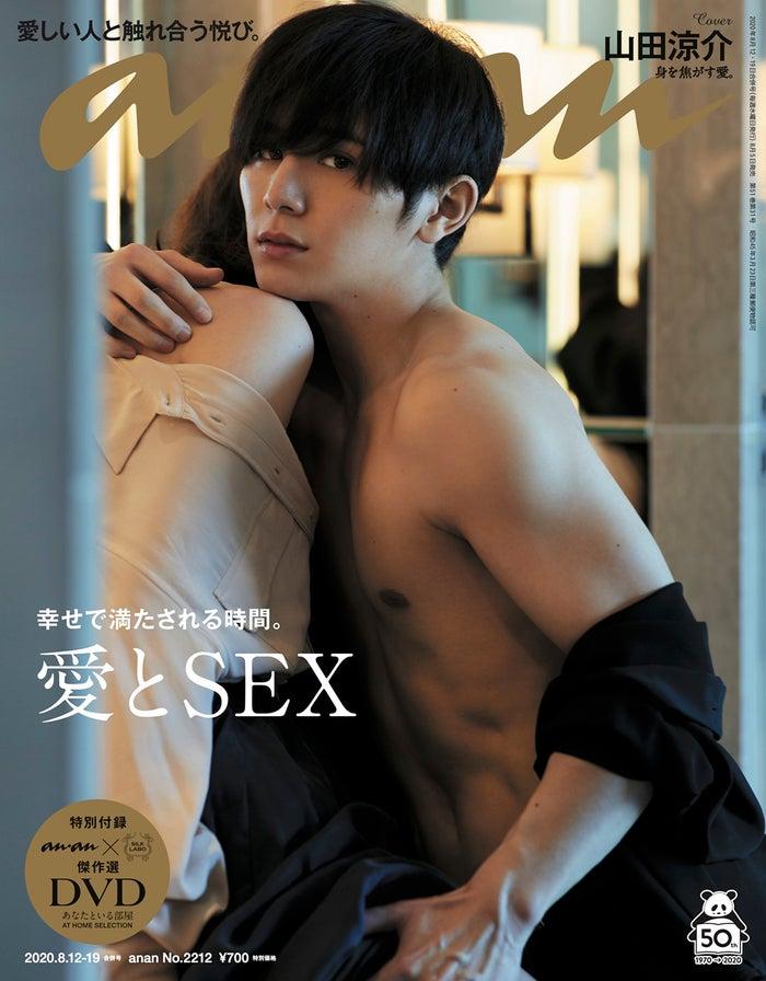「anan」2212号(8月5日発売)表紙:山田涼介(C)マガジンハウス