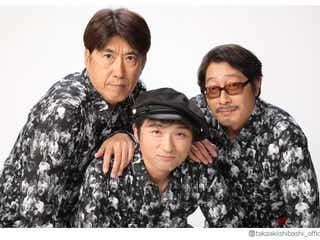 石橋貴明、野猿メンバーと18年を経て新ユニット「B Pressure」結成 「待っててよかった」とファン歓喜