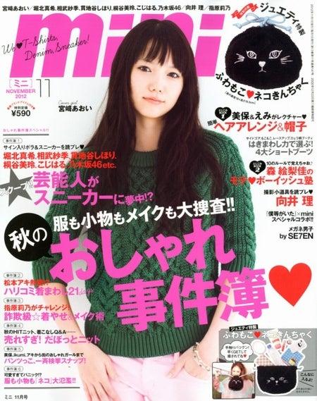 「mini」11月号(宝島社、2012年10 月1日発売)表紙:宮崎あおい