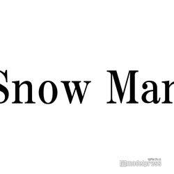 Snow Man深澤辰哉・渡辺翔太・佐久間大介「有吉の壁」でアクロバット披露 「贅沢すぎる」と反響