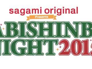 卍LINE、TEE、DJ KAORIらが出演決定!クリスマス・パーティー「sagami original presents SABISHINBO NIGHT 2015」開催
