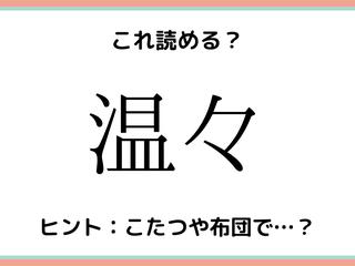 「温々」ってなんて読む?意外と読めない《難読漢字》4選
