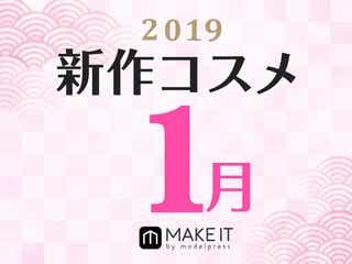 【2019年1月発売】人気ブランド勢揃い!新作コスメカレンダー