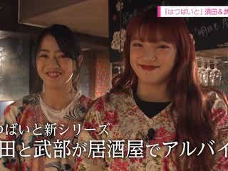 E-girls須田アンナ&武部柚那、居酒屋でアルバイト 日本一の洗礼受ける