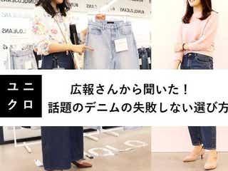 【ユニクロ】いつものサイズだとゆるゆる…?広報さんに聞いた話題のジーンズの選び方