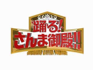 元猿岩石の森脇和成、11年ぶりの芸能界復帰が話題『さんま御殿』にゲスト出演