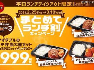ガスト、テイクアウト限定で弁当3種セットが999円に