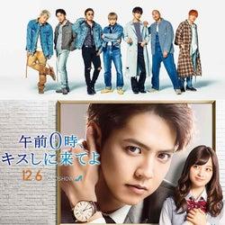 GENERATIONS、片寄涼太&橋本環奈W主演映画「午前0時、キスしに来てよ」主題歌に抜擢
