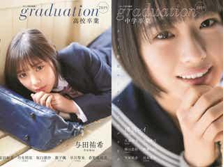 乃木坂46与田祐希&清宮レイ、学校生活を回顧「離れるのはつらかった」「人一倍勉強しました」