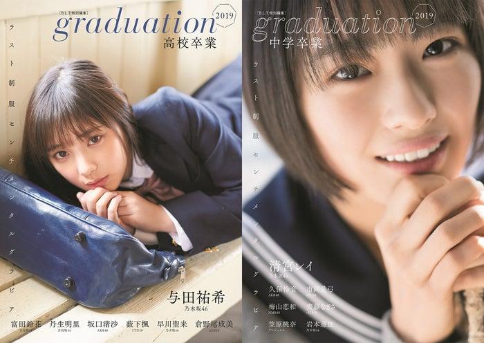 (左)「graduation2019高校卒業」表紙:乃木坂46・与田祐希/(右)「graduation2019中学卒業」表紙:乃木坂46・清宮レイ(画像提供:東京ニュース通信社)