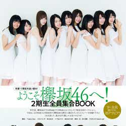 【Book in Book】ようこそ欅坂46へ!2期生全員集合BOOK(C)Takeo Dec./週刊プレイボーイ
