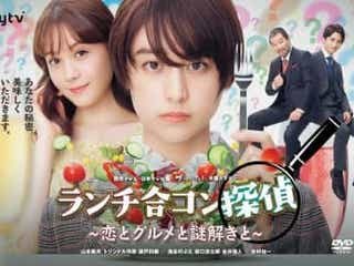 ランチ合コン探偵~恋とグルメと謎解きと~DVD-BOX発売決定!