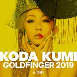 倖田來未「GOLDFINGER 2019」(8月14日配信)(画像提供:avex)