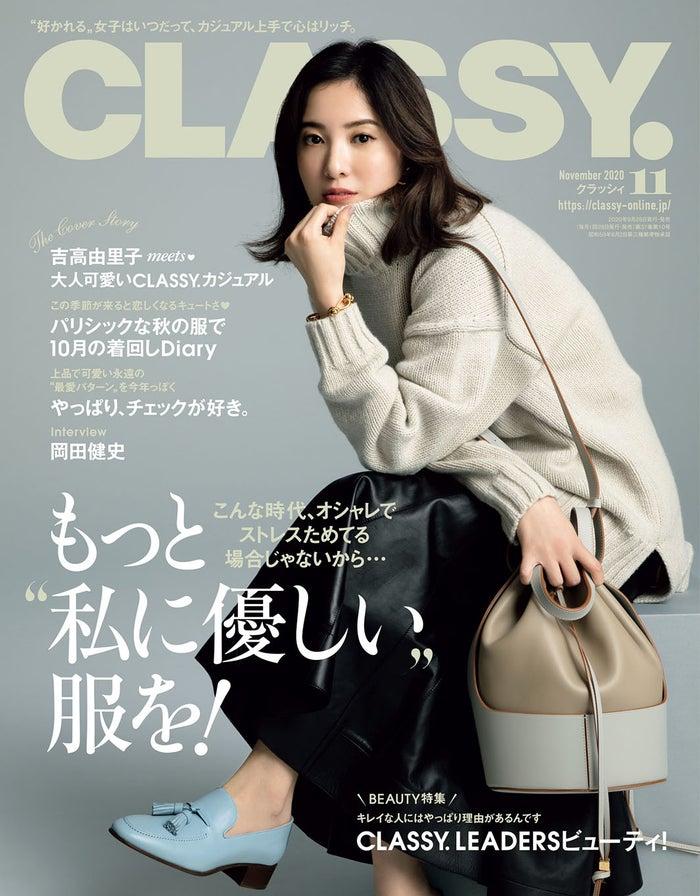 「CLASSY.」11月号(光文社、9月28日発売)表紙:吉高由里子(提供写真)