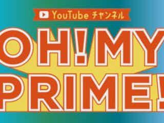 ワタナベ名古屋チャンネル、プライムツリー赤池タッグ企画を配信 ワタナベ名古屋 チャンネルで、新企画『OH! MY PRIME!』を配信することが決定した!