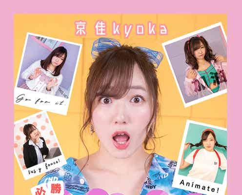"""京佳、新曲を発表 プライベート""""急変""""で愛を実感「超リスペクトしてます」<モデルプレスインタビュー>"""
