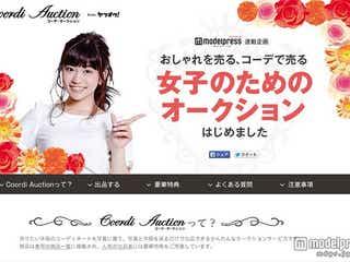「ヤフオク!x モデルプレス」コラボでコーディネートコンテストを開催中 大澤玲美も応援