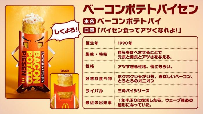 ベーコンポテトパイセン/画像提供:日本マクドナルド