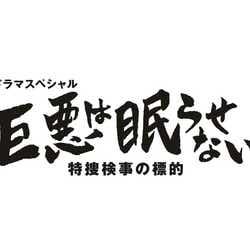 番組ロゴ(C)テレビ東京