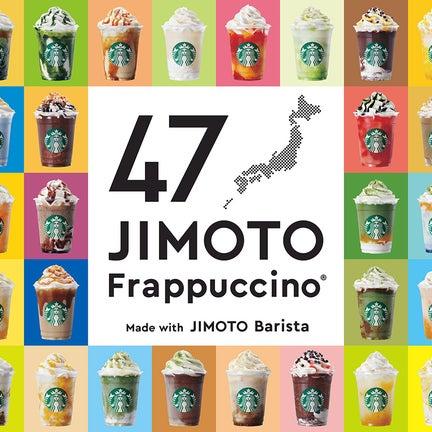 スタバ「47JIMOTO フラペチーノ」都道府県別に味・見た目の異なる47通りのフラペチーノ