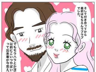 モラ男まさかの行為に…アプリで付き合った人が「モラハラ浮気男だった話」<Vol.4>